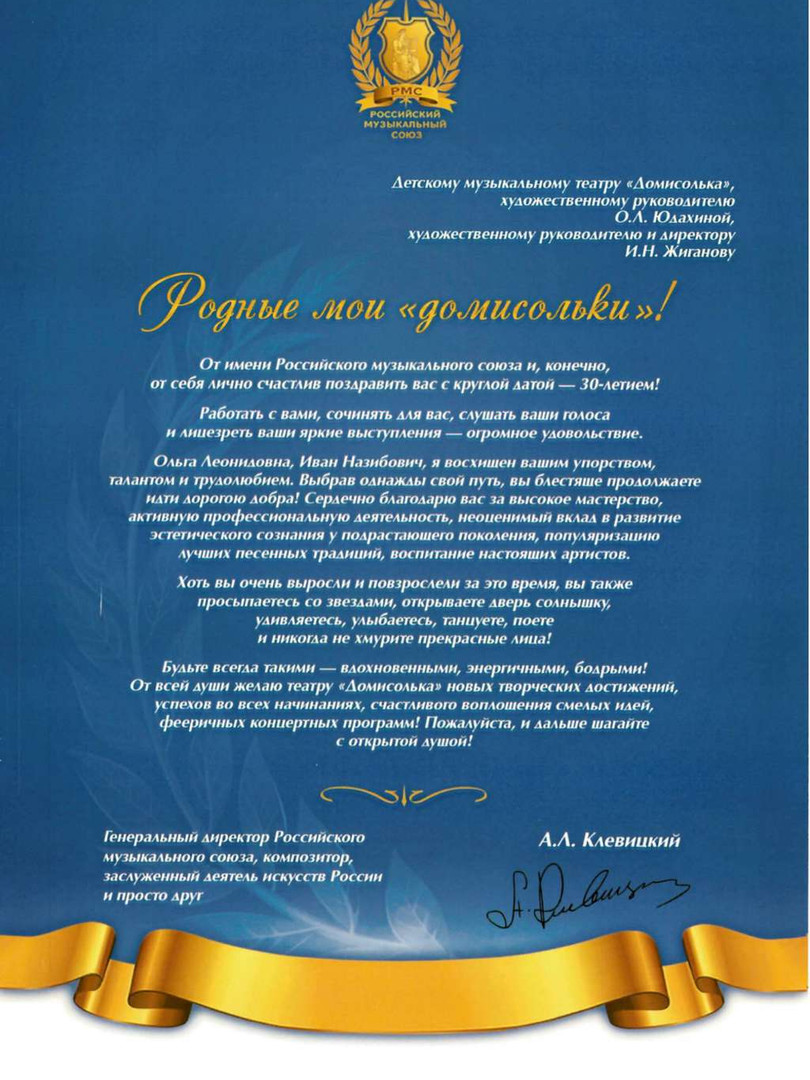 30_РоссийскийМузСоюзmin.jpg