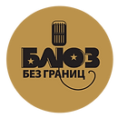 блюз_logo.png