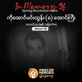 Aung Min Htun