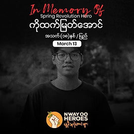 Htet Myat Aung