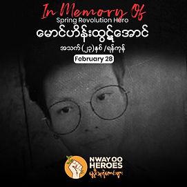 Hein Htut Aung