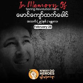 Kyaw Htet Khaung