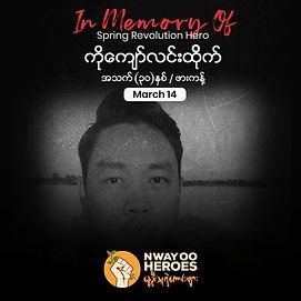 Kyaw Lin Htike