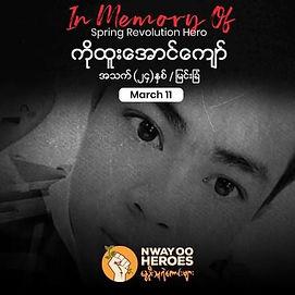 Htoo Aung Kyaw