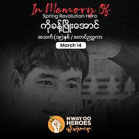 Khant Aung Phyo