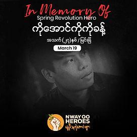 Aung Ko Ko Khant