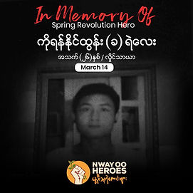 Yan Naing Htun