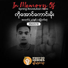 Aung Kyaw Moe