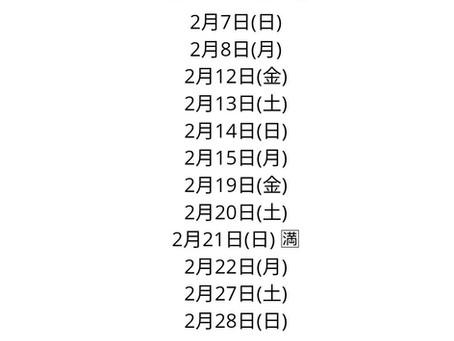 2月ランチ営業日のお知らせ