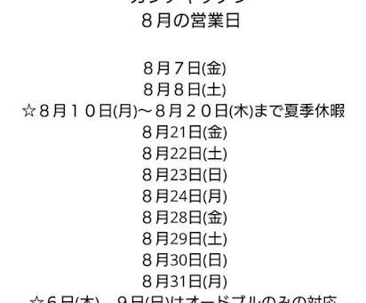 8月の営業日に関するお知らせ
