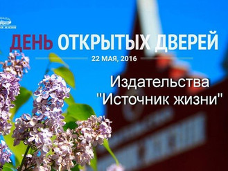 """День открытых дверей издательства """"Источник жизни"""""""