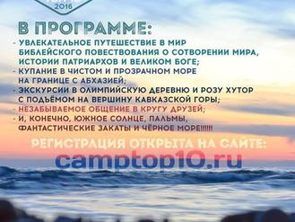 Молодежный лагерь в Сочи!