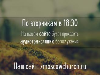 АУДИОтрансляция богослужения по вторникам