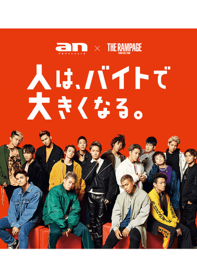 an x THE RAMPAGE 1