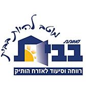 לוגו-חדש-בבית.png