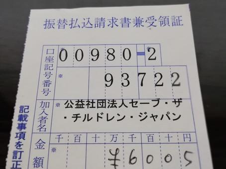 【募金のご報告とKnoah〜ノア〜の近況報告】