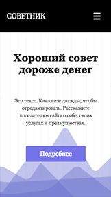 Консалтинг и коучинг website templates – Бизнес-консультант