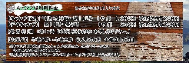増税後料金表キャンプC.jpg