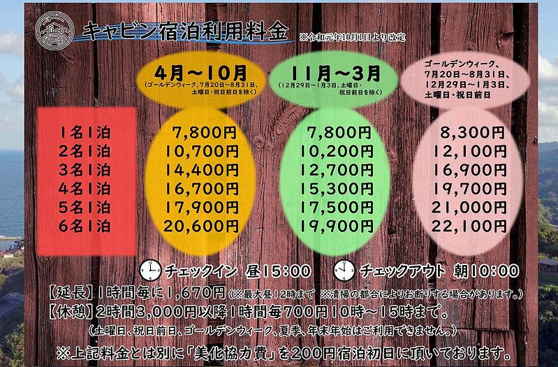 10月1日増税後キャビン価格表.jpg