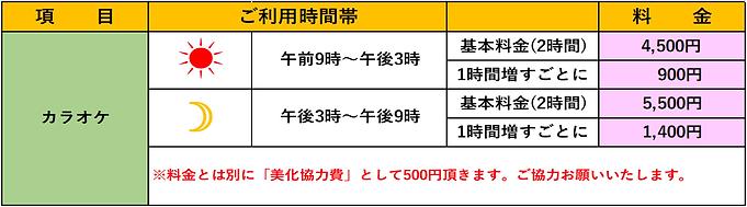 カラオケ料金表.png