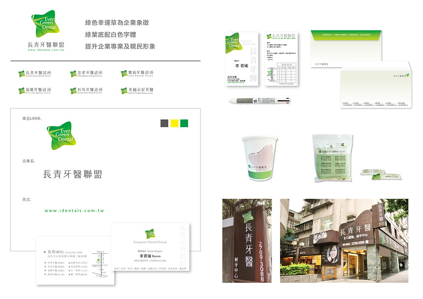 長青牙醫-01.jpg
