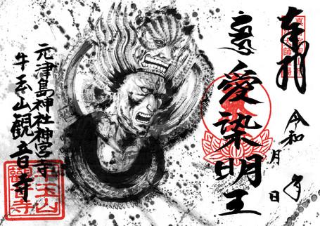 愛染明王印jpg.jpg