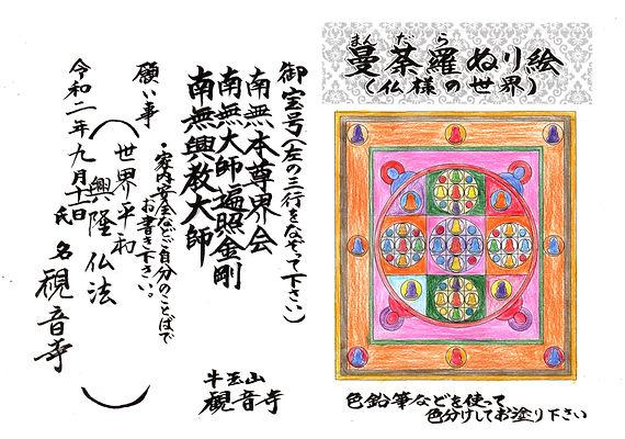 スキャン_20200922 (2).jpg