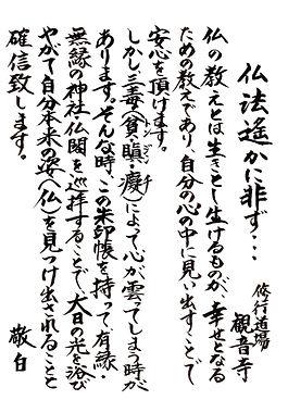 表紙ウラのお言葉.jpg