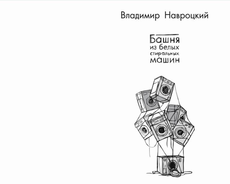 обложка Навроцкий