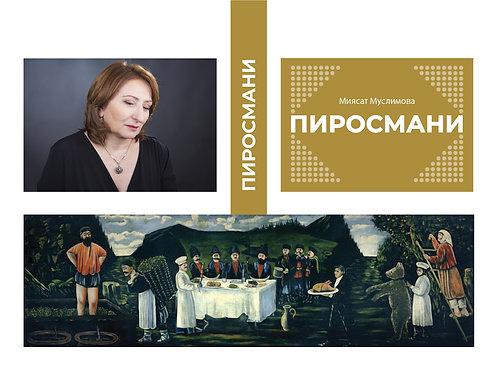"Миясат Муслимова ""Пиросмани"""