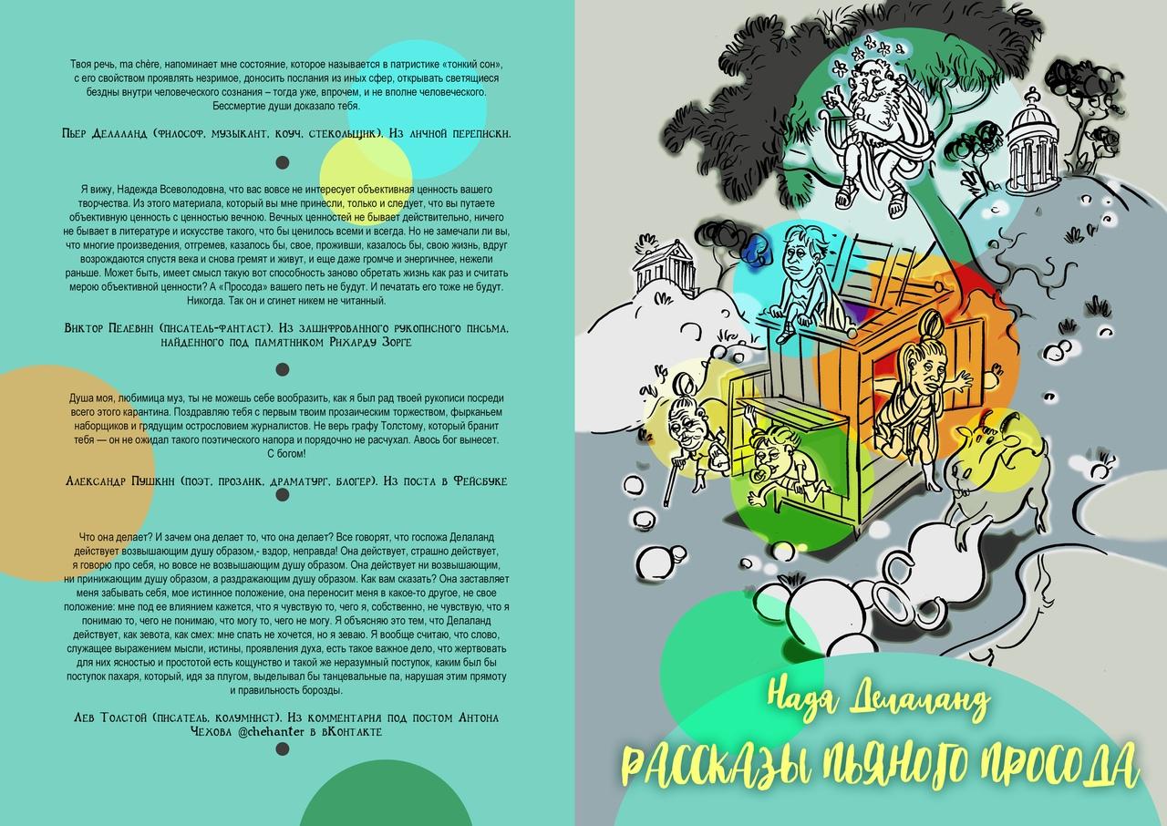 Обложка Делаланд ПРОСОД