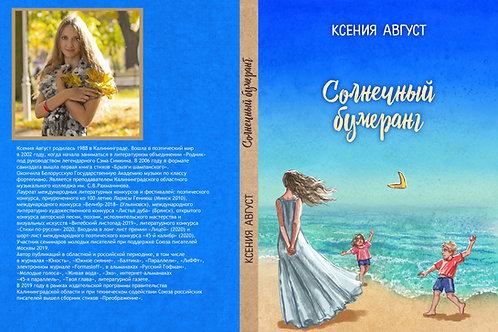 "Ксения Август ""Солнечный бумеранг"""