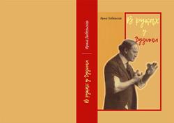 обложка Любельская
