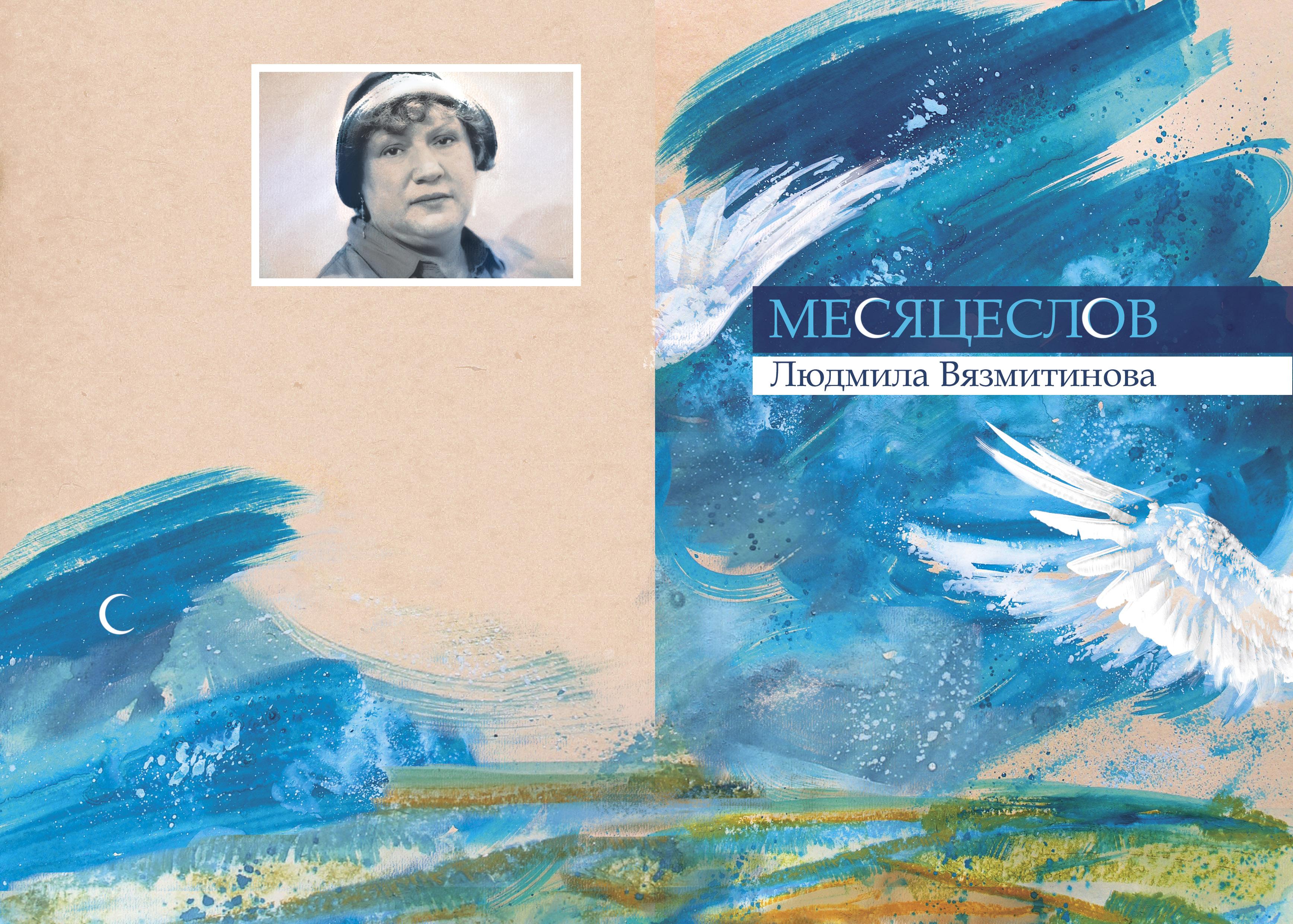 Обложка Вязмитинова