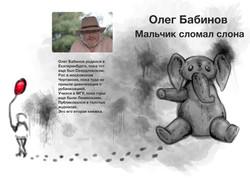 обложка Бабинов