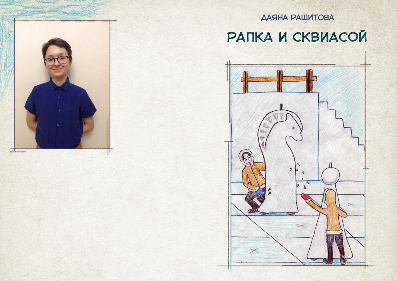 обложка Рашитова