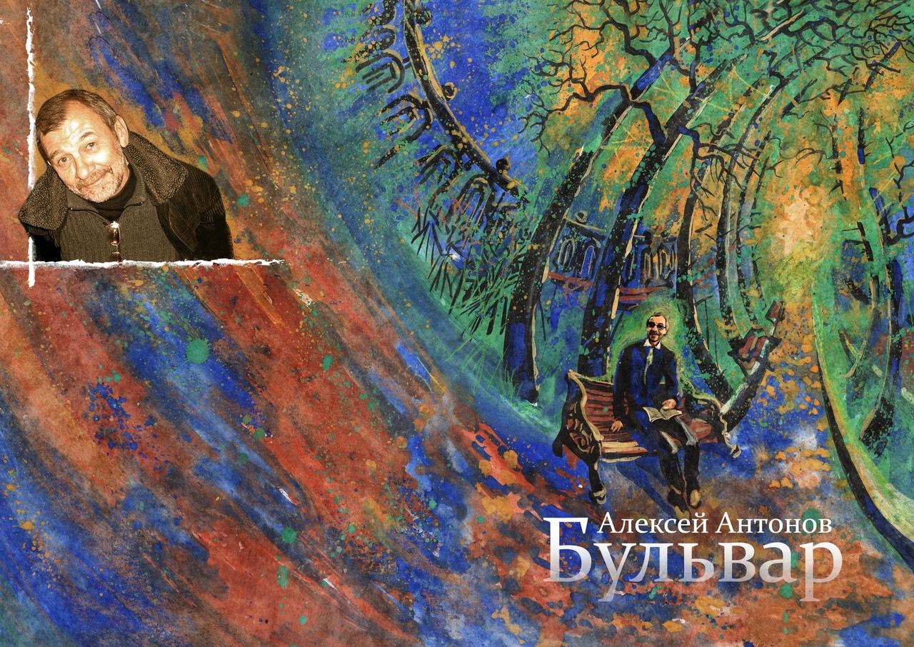 обложка Антонов