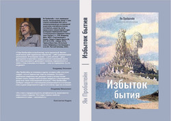 обложка Пробштейн