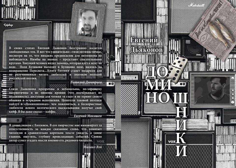 обложка дьяконов