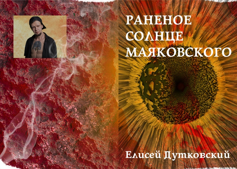 обложка Дутковский