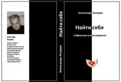 Обложка Лазарев