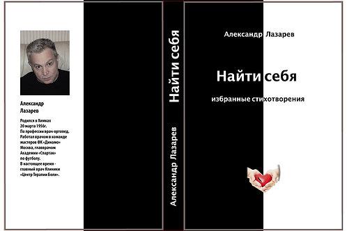 Александр Лазарев Найти себя