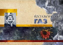 обложка Богданова