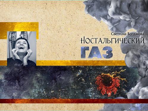 Светлана Богданова Ностальгический газ