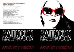 обложка Виухновская2