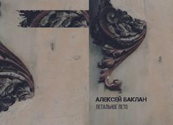 обложка Баклан