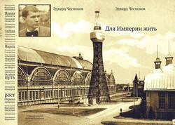 Обложка Чесноков