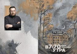 Обложка Татаренко