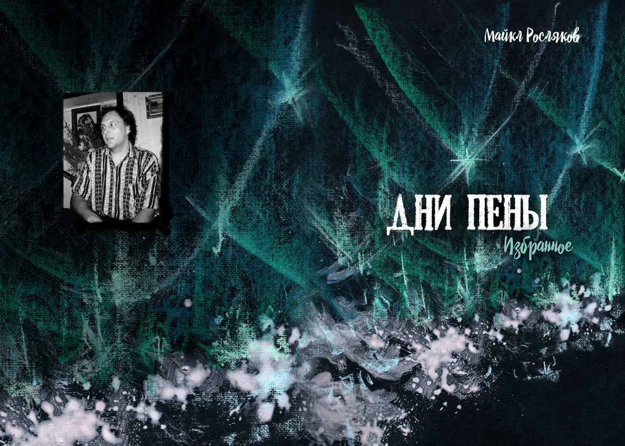Обложка Росляков