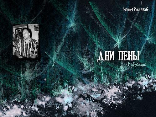 Майкл Росляков Дни пены